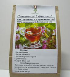 Витаминный фиточай для крепкого иммунитета №2