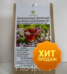 Витаминный фиточай для крепкого иммунитета №3